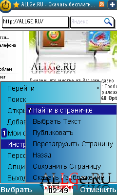 BOLT 2.50 Full Screen - (РУССКИЙ язык)