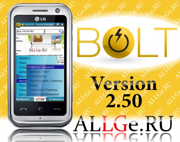 BOLT 2.50 Full Screen - (РУССКИЙ язык)