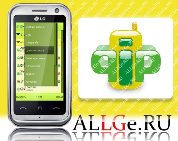 Qip pda 2020 работает с устройствами, оснащёнными сенсорными экранами и ос windows mobile 5/6