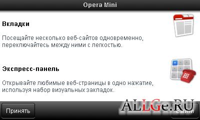 Opera mini 6 (Подписанная версия)