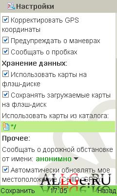ICQ Mobile 3.0.03 (Full Screen)