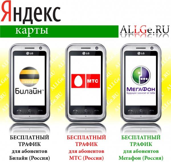 Яндекс.Карты 3.80 [Версии с БЕСПЛАТНЫМ ТРАФИКОМ для абонентов Мегафон, Билайн, МТС (Россия)]