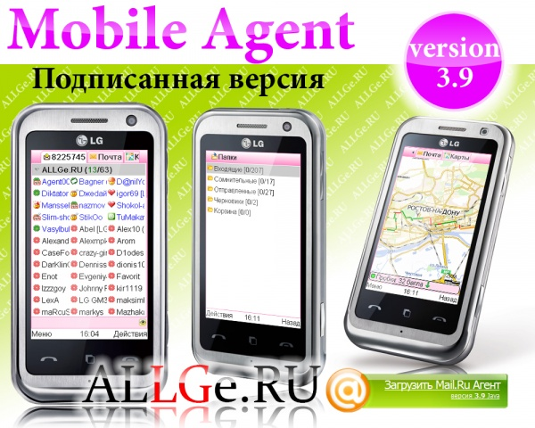 Mobile.Agent 3.9 Full Screen - Мобильный Агент 3.9 в полный экран