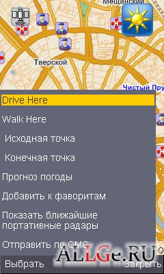 amAze GPS 5.2 [Signed version] (Русский язык)