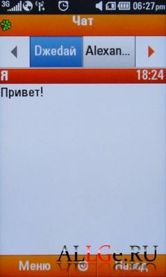 Nimbuzz 1.9.0 (Русский язык)
