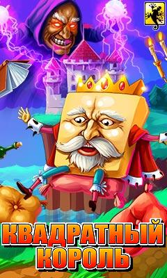 Square King [Full version] (Russian) - Квадратный Король [Полная версия] (на РУССКОМ)