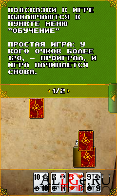 Bridge Interactive [Full version] (Russian) - Бридж Interactive [Полная версия] (на РУССКОМ)