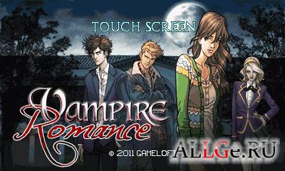Vampire Romance (Landscape) - Роман Вампира (Альбомная)