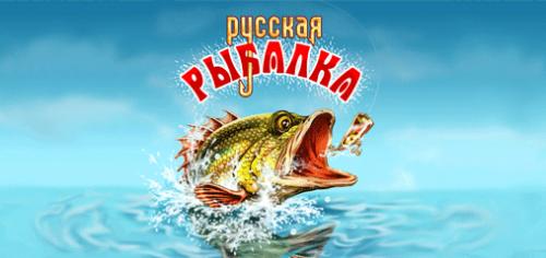 Russian Fishing - Русская Рыбалка