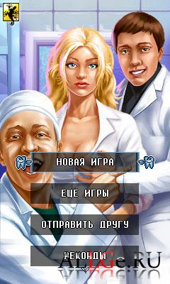 Sex Interns [Full version] (Russian) - SEX Интерны [Полная версия] (на РУССКОМ)