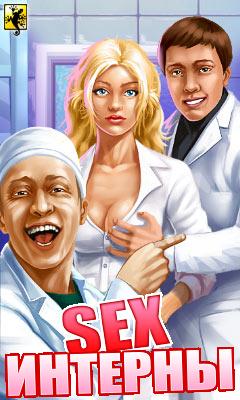 Секс интерны для android apk