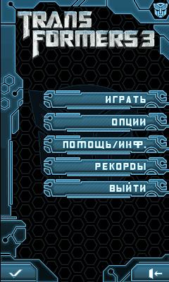 Transformers: Dark of the Moon (Russian) - Трансформеры: Обратная сторона Луны (Русский язык)
