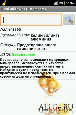 Food Additivies