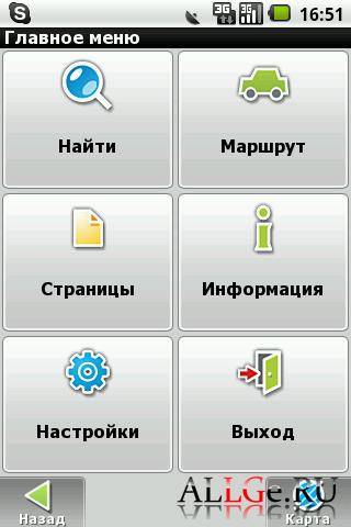 Navitel 5.0.0.1069 (Full version) .apk