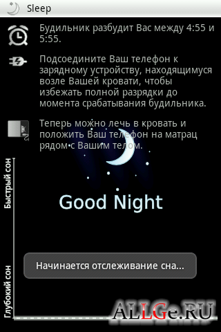 Sleep as an Droid [+key] .apk - Умный будильник