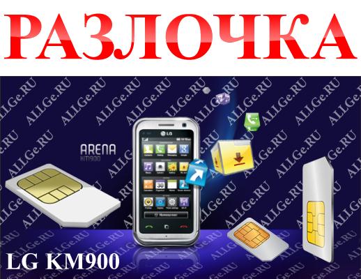 Разлочка LG Arena KM900 - Инструкция