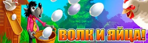 Wolf and Eggs [Full version] (Russian) - Волк и Яйца [Полная версия] (на РУССКОМ)