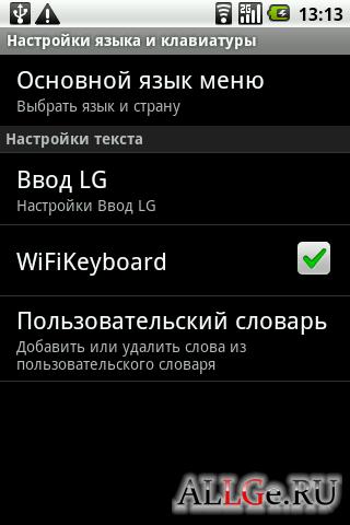 WiFi Клавиатура .apk
