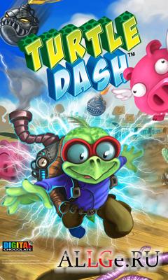 Turtle Dash - Бросок Черепахи