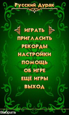Русский Дурак