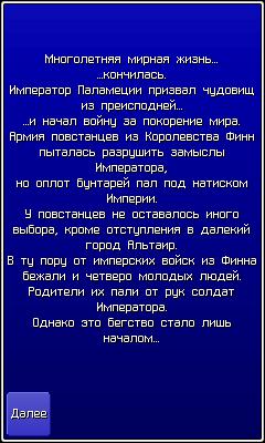 Final Fantasy II (Russian) - Последняя Фантазия 2 (на Русском)