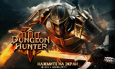 Dungeon Hunter 3 (Java) [на Русском]