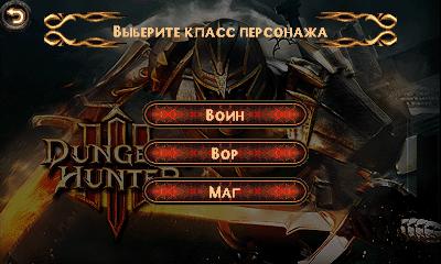Dungeon Hunter 3 (Java) [на Русском]