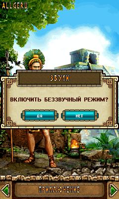 Treasures of Montezuma 2 [Full version] (Russian) - Сокровища Монтесумы 2 [Полная версия] (Русский язык)