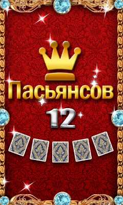 12 Solitaires [Full version] (Russian) - 12 ��������� [������ ������] (�� �������)