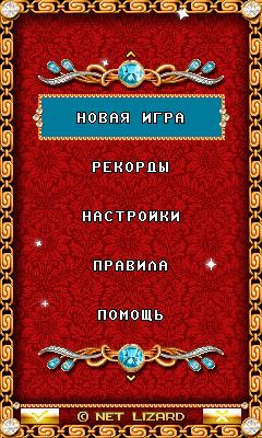 12 Solitaires [Full version] (Russian) - 12 Пасьянсов [Полная версия] (на РУССКОМ)