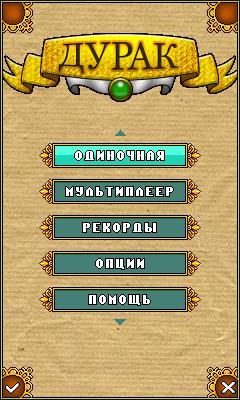 Durak 4: Classic BT [Full version] (Russian) - Дурак 4: Классик +Bluetooth [Полная версия] (на РУССКОМ)