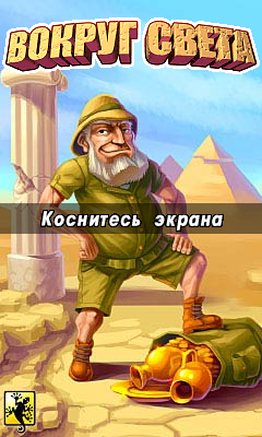 Around the World [Full version] (Russian) - Вокруг Света [Полная версия] (на РУССКОМ)