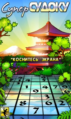 Super Sudoku [Full version] (Russian) - ����� ������ [������ ������] (�� �������)