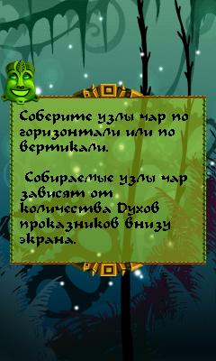 Totem [Full version] (Russian) - ТОТЕМ [Полная версия] (на РУССКОМ)