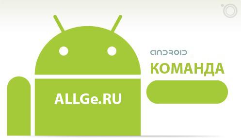 Любите играть в Android игры? — Присоединяйтесь к нам!