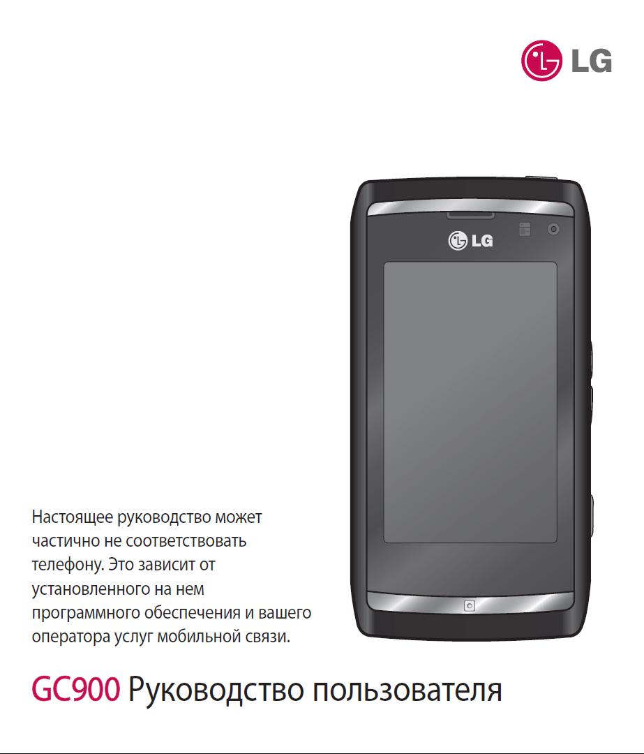 Инструкция По Телефону Lg Gs-472M