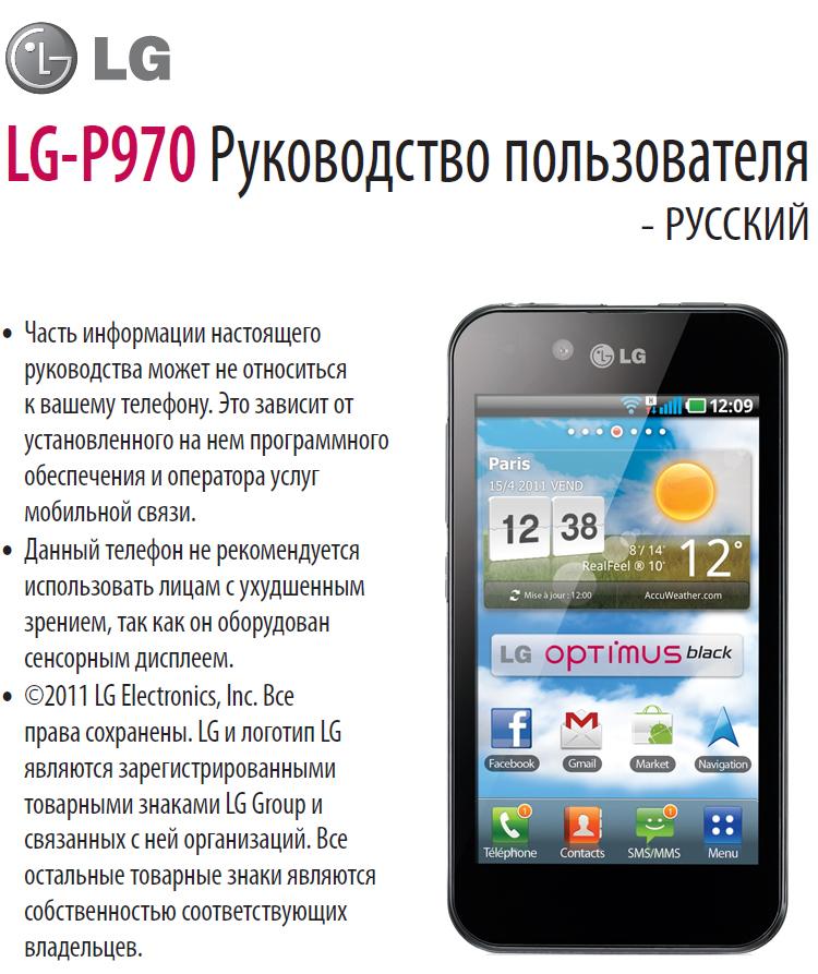 Руководство пользователя lg p970