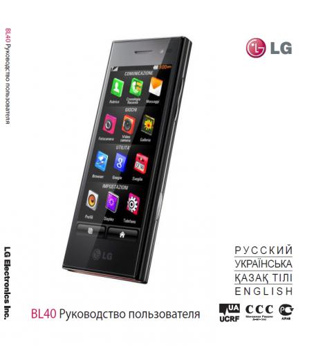 Руководство пользователя LG BL40 chocolate