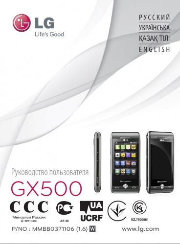 Руководство пользователя LG GX500