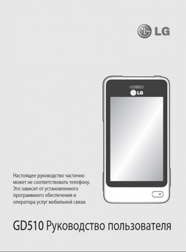 Руководство пользователя LG GD510 Pop
