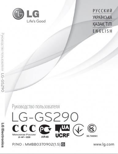 Руководство пользователя LG GS290 Cookie Fresh