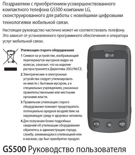 Руководство пользователя LG GS500 Cookie Plus