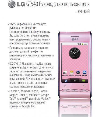Руководство пользователя LG Optimus GT540