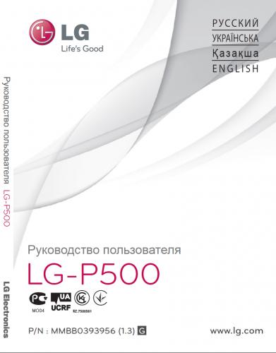 Руководство пользователя LG Optimus One P500