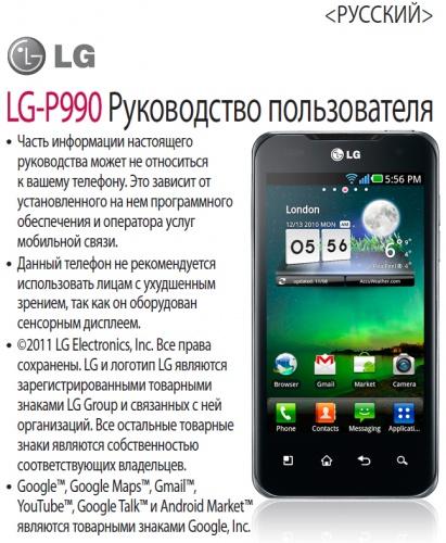 Руководство пользователя LG Optimus 2X P990