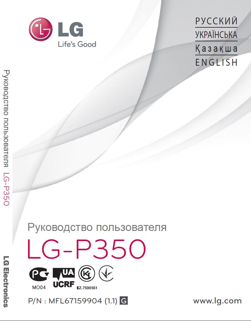 Lg P500 Скачать Инструкцию