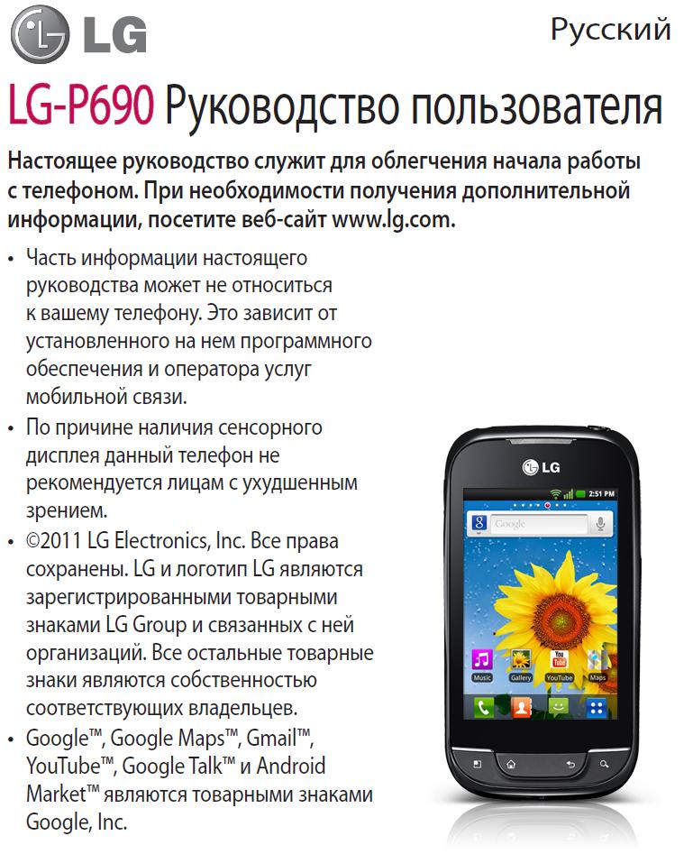 Инструкция lg p690 optimus link