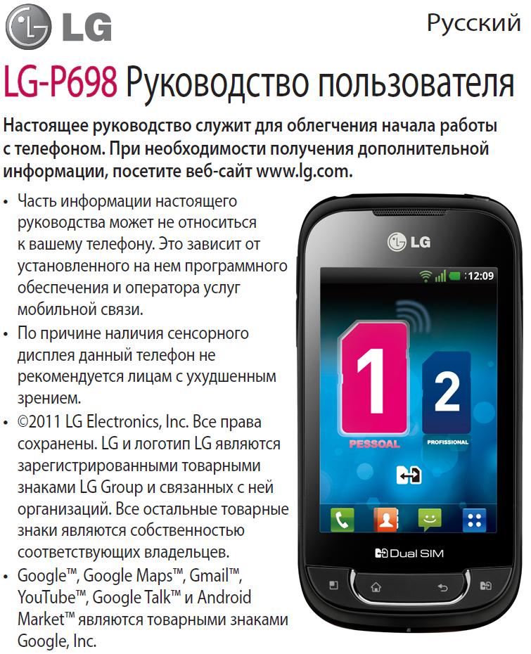 телефон lg-p698 инструкция