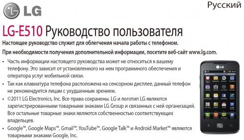 Руководство пользователя LG Optimus Hub E510