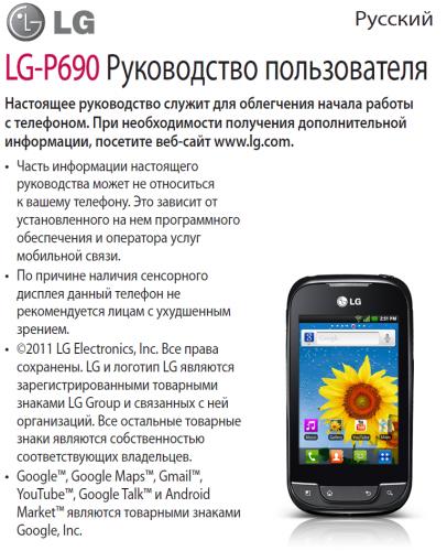 Руководство пользователя LG Optimus Link P690